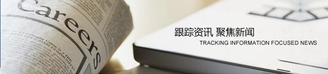 资讯banner_【psd】网页新闻广告新闻资讯banner设计