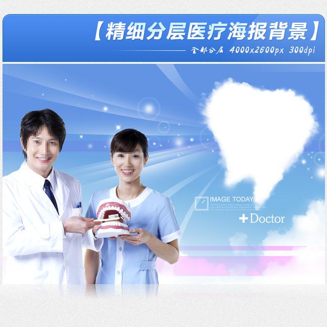 【psd】医院海报背景模板