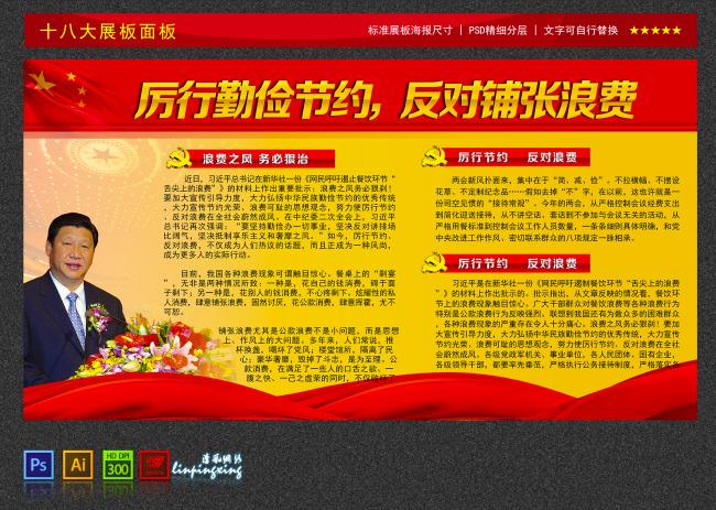 人大会议 国徽 民生 中国梦 节约 廉政 改革 说明:十八大宣传展板内容