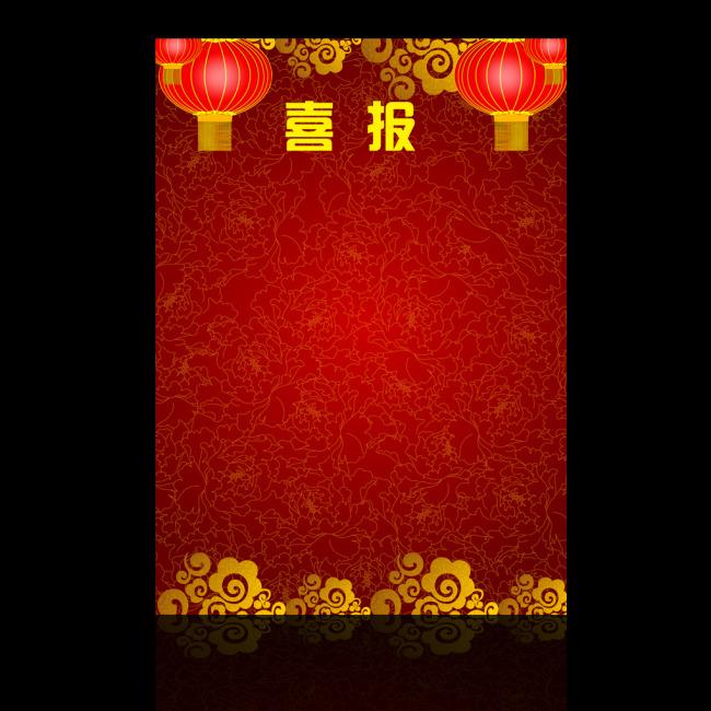 喜讯 展板模板 展板设计 展板半成品 红色展板 喜庆展板 说明:喜报