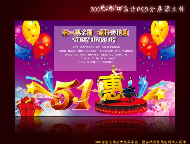 主页 原创专区 节日|新年|春节|元宵 五一劳动节 > 五一商场促销展板