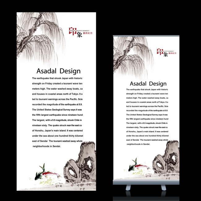 易拉宝 易拉宝设计 易拉宝素材 模板 大气 春天 喜庆 说明:中国风古典