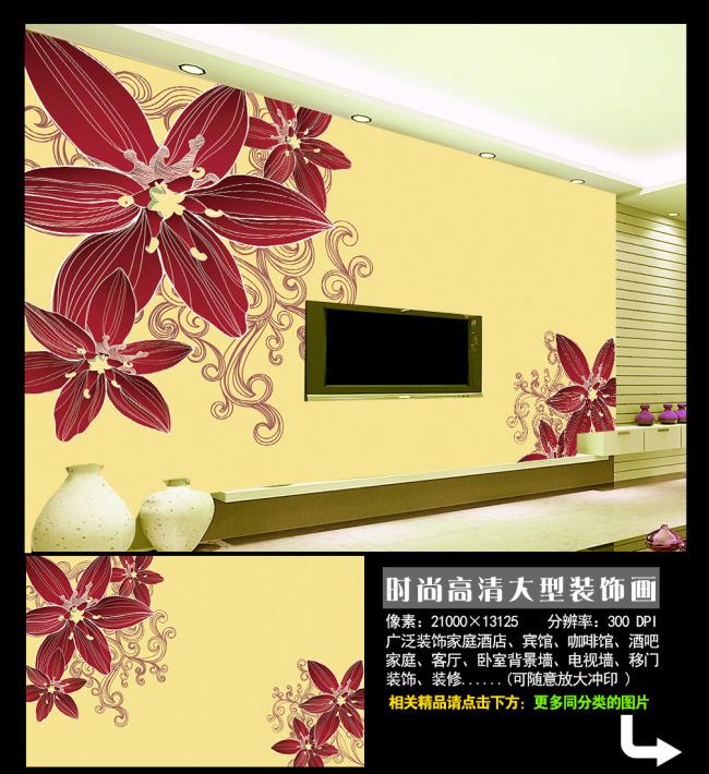 【psd】时尚简约艺术花卉欧式风格卧室背景墙装饰画