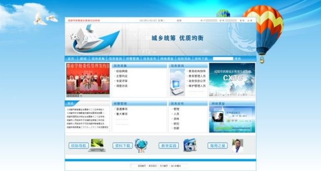 【cdr】教育网站界面设计