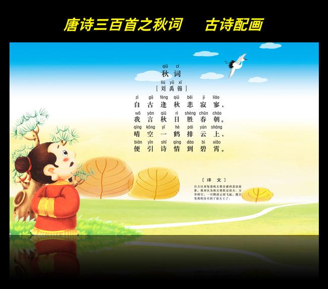 校园展板 教室展板 幼儿园挂画 卡通背景 走廊设计 说明:古诗配画唐诗