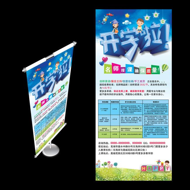 儿童辅导班招生 少儿艺术班招生 儿童托管班招生海报 幼儿园招生展架