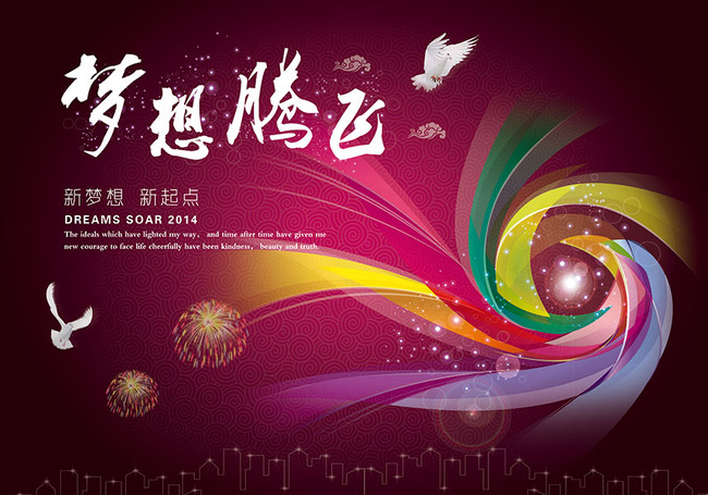 【psd】中国梦梦想腾飞汇聚梦想翅膀彩带图片