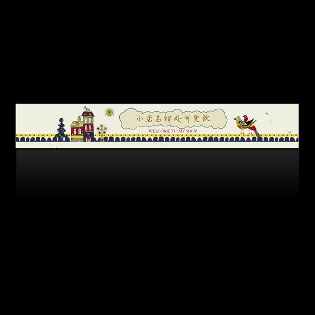 【psd】淘宝店招卡通图片分层模板素材淘宝店铺招牌图片
