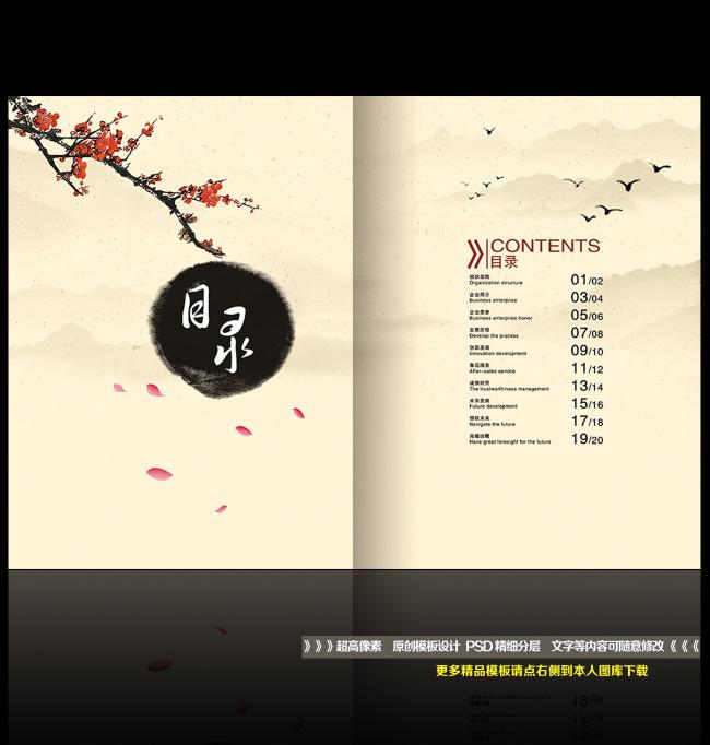 古典风格 中国风目录 画册目录 书籍目录 目录设计 目录模板 企业画册