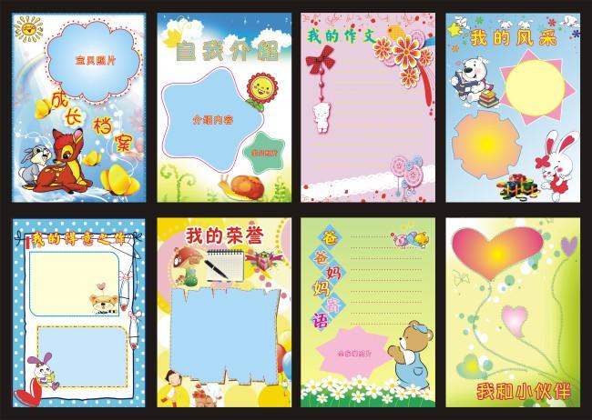 幼儿成长的足迹图片_【CDR】幼儿成长档案成长手册_图片编号:wli10959972_其他模板_其它 ...