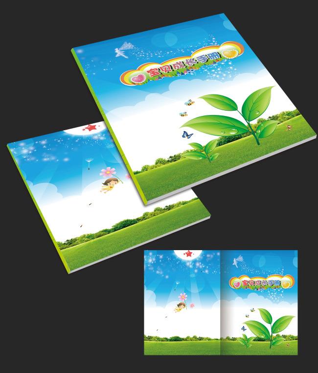 【psd】儿童成长手册学校教育卡通画册封面模板