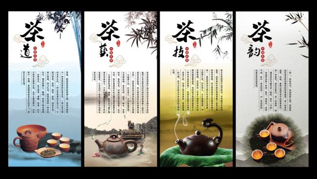 茶茶文化海报 茶海报 茶道文化 茶道海报 中国茶文化 茶道宣传 茶展板