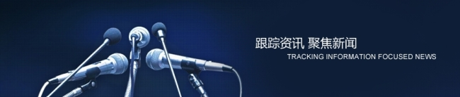 新闻资讯_【psd】新闻资讯讯息网页banner设计