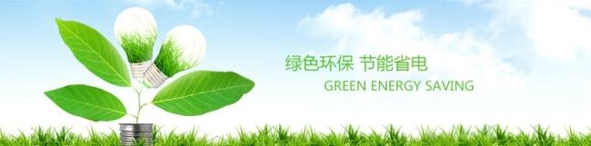 【psd】绿色环保节能网页banner设计
