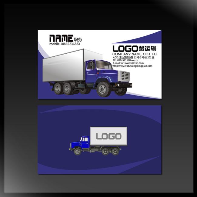 货运名片设计 名片 名片设计 名片模板 汽车 修车 物流 货运 搬家公司