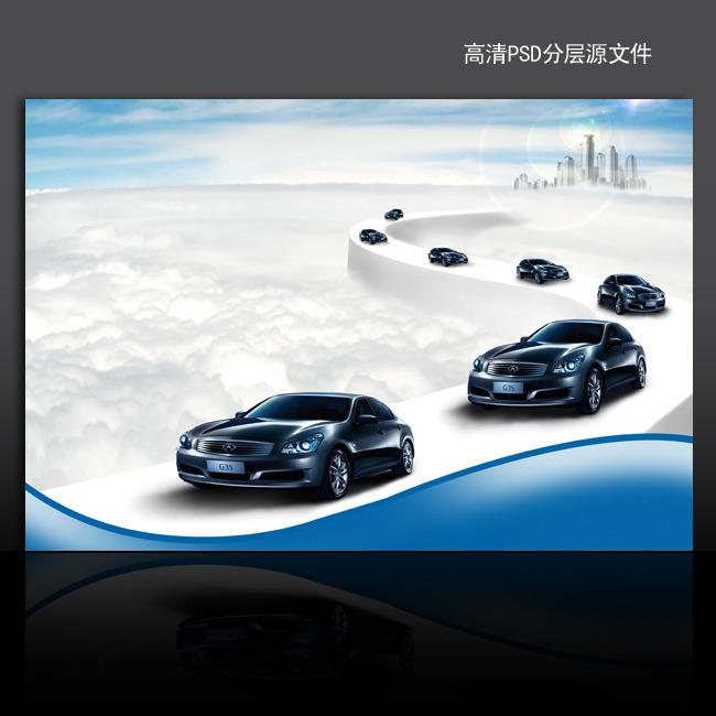 【psd】汽车运输服务海报背景设计