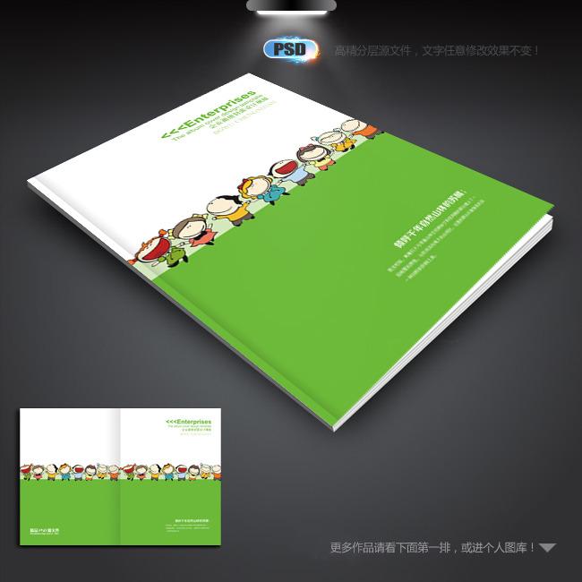 【psd】幼儿园画册封面图片