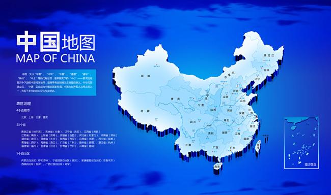 其他模型 > 中国地图  关键词: 中国地图 全国地图 立体地图 中国立体