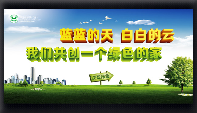 【psd】学校社区绿色环保展板海报设计