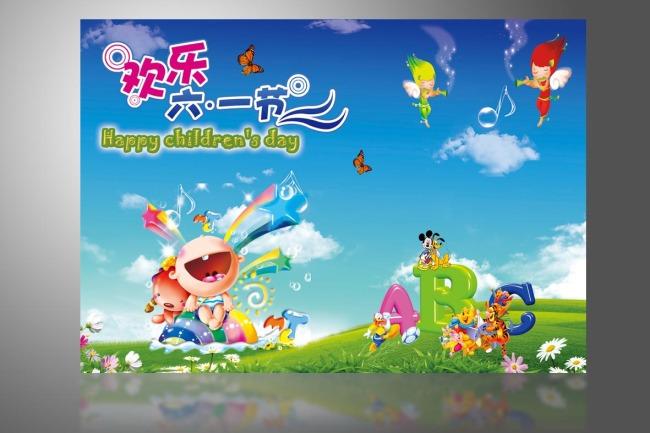 【psd】六一儿童节宣传海报六一背景展板模板