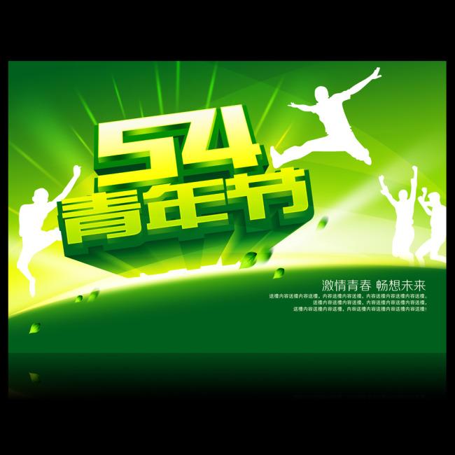【psd】54青年节海报设计