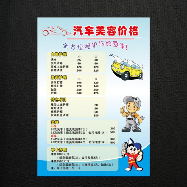 【cdr】汽车美容海报_图片编号:wli10985192_宣传单