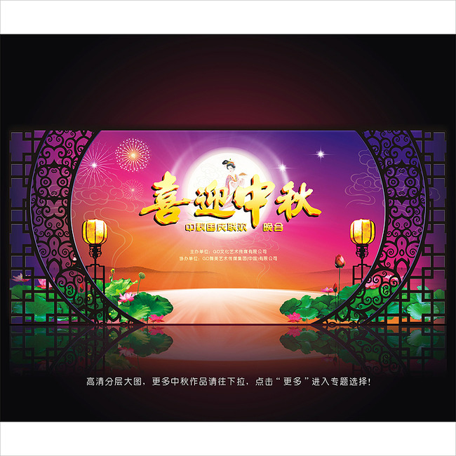 【cdr】中秋节晚会舞台背景展板海报