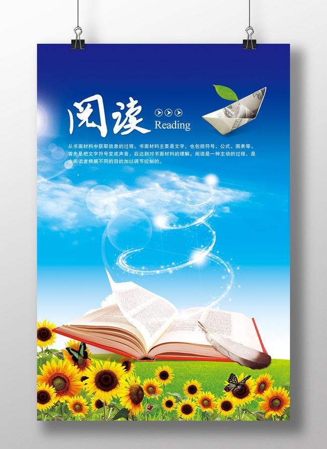 > 校园文化展板阅读海报设计  关键词: 校园走廊展板模板 宣传单设计
