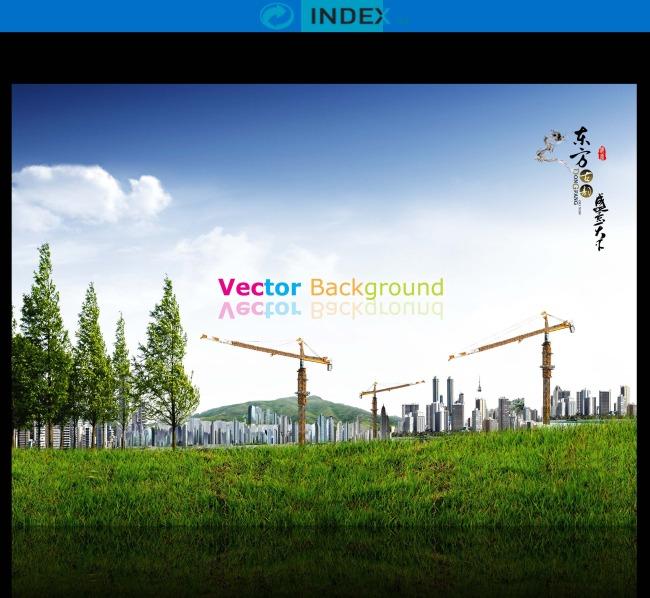 海报模板 背景素材 高档海报 说明:绿色建筑施工环保房地产商务海报背