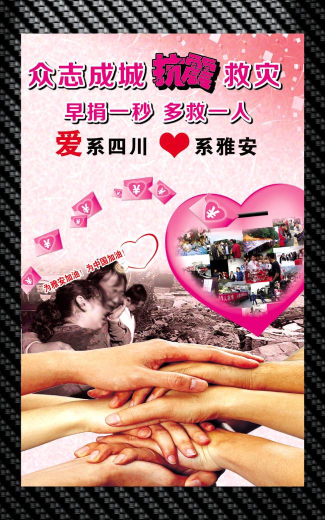 【psd】地震捐款海报