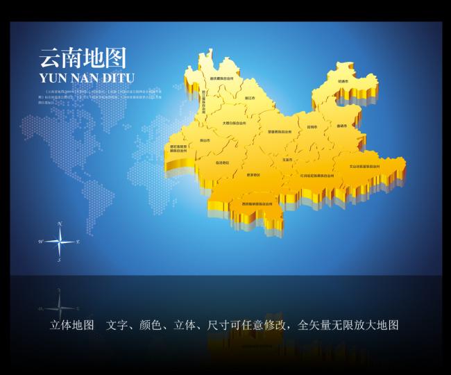 世界地图 中国地图 卫星地图 电子地图 地图海报 说明:云南地图