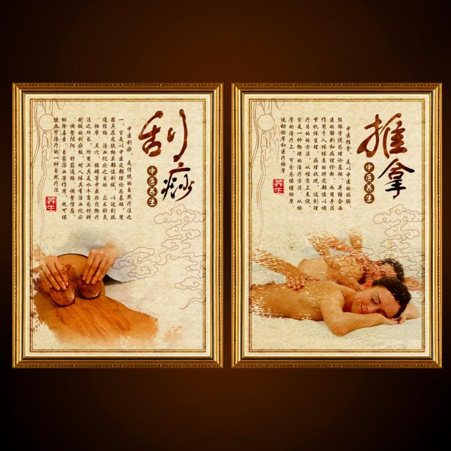 【psd】中医养生展板海报中医刮痧中医推拿