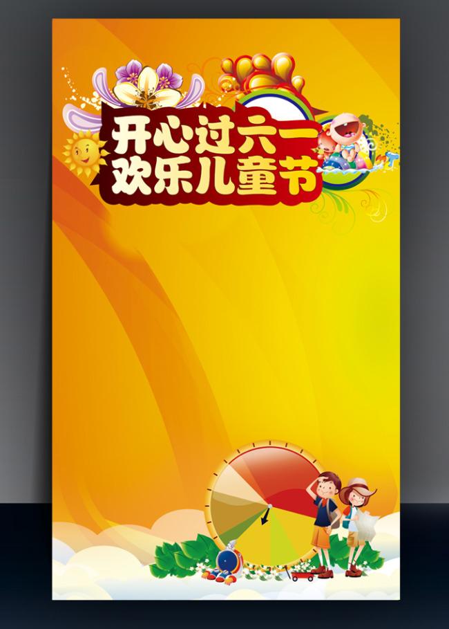 六一儿童节展板图片下载 六一 六一儿童节 幼儿园卡通背景 卡通展板