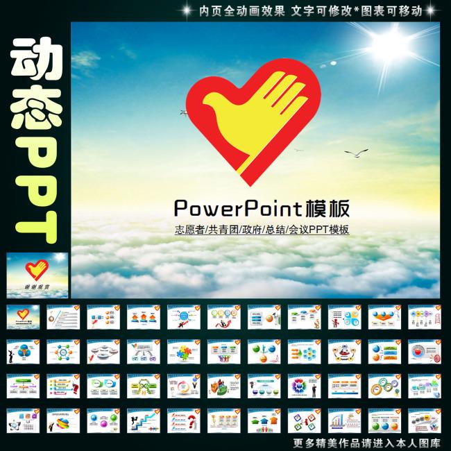 54青年志愿者共青团总结计划PPT模板