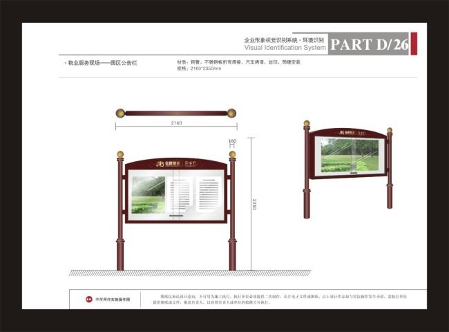 【cdr】宣传栏钢结构