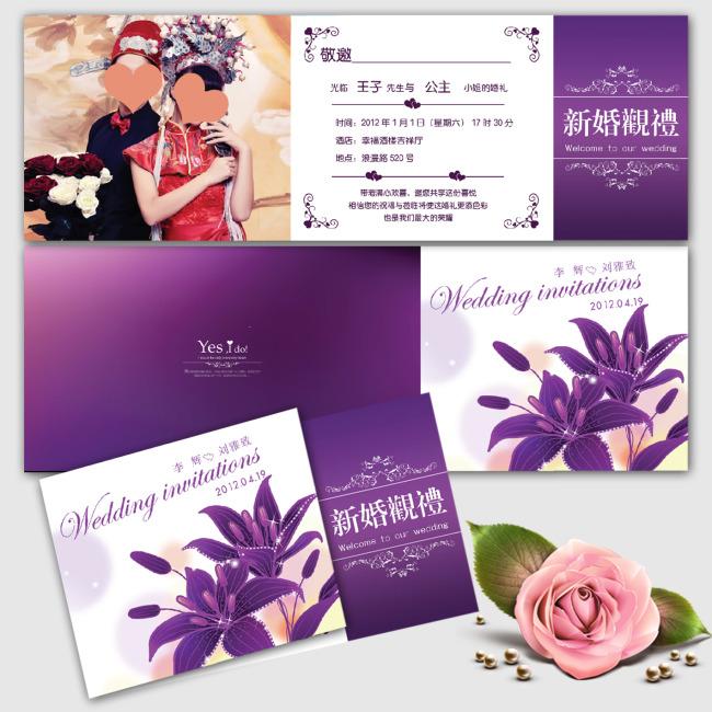卡|新年贺卡|明信片 请柬|请帖|结婚请柬|喜帖 > 紫色婚卡情人节素材