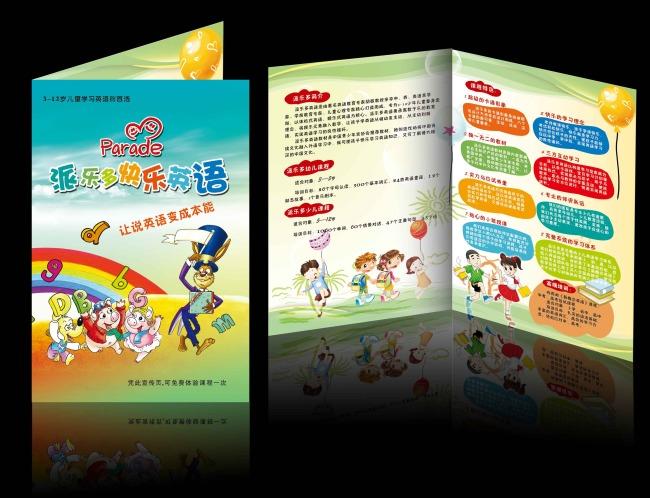 【cdr】幼儿园招生宣传单设计