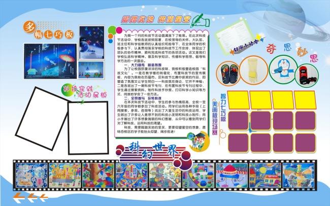 公司展板 cdr 矢量 小发明 七巧板 少年宫 科幻画 说明:科技节展板
