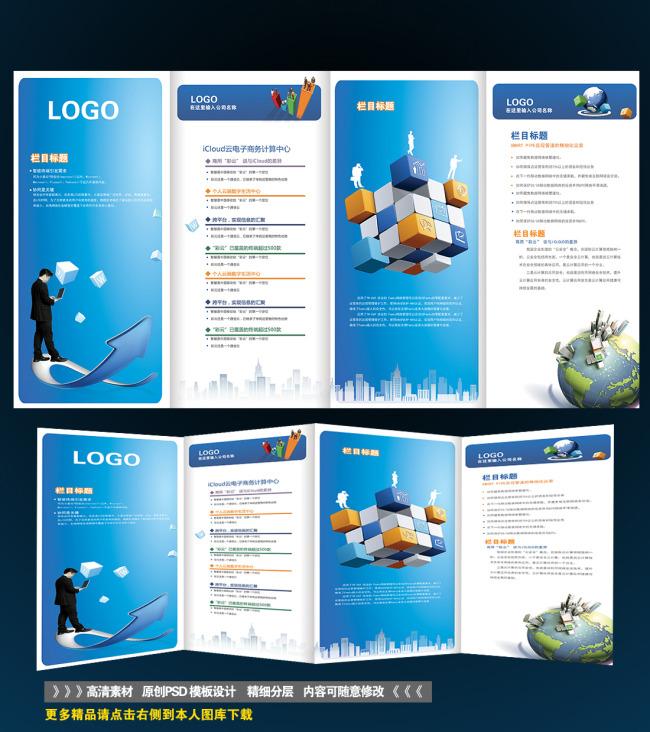 【psd】蓝色科技电子商务it企业宣传单四折页设计