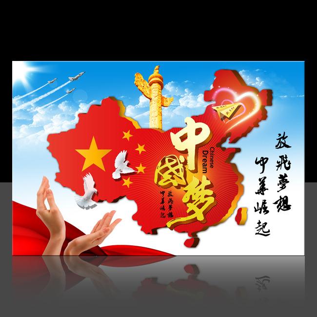 【psd】中国梦文化宣传展板psd下载