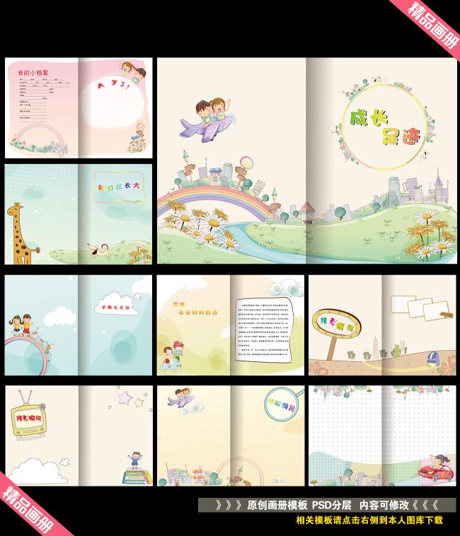 儿童素材 卡通素材 幼儿园背景图片