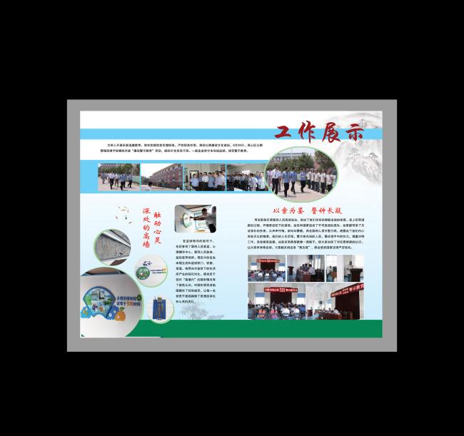【psd】展板宣传栏学校照片排版图片下载