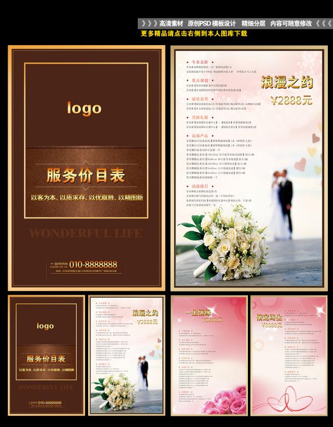 原创专区 海报设计|宣传广告设计 宣传单|彩页|dm > 婚纱影楼价格表