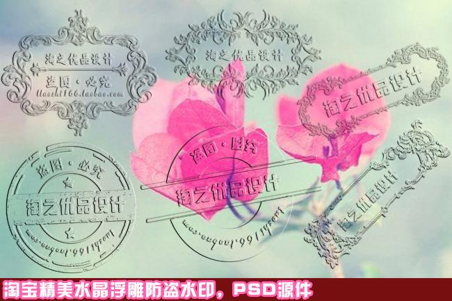 【psd】淘宝水晶透明浮雕防盗水印