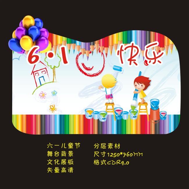 关键词:六一儿童节 61 模板下载 活动展板 舞台背景 儿童 亲子活动 海报背景 卡通矢量 校园 卡通人物 动漫 节日快乐 幼儿园 绘画画画 彩色铅笔 气球 小朋友 异形 说明:儿童节活动展板设计
