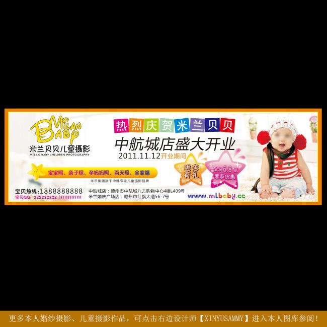儿童影楼开业广告 宝宝样片 说明:儿童摄影开业活动广告牌设计