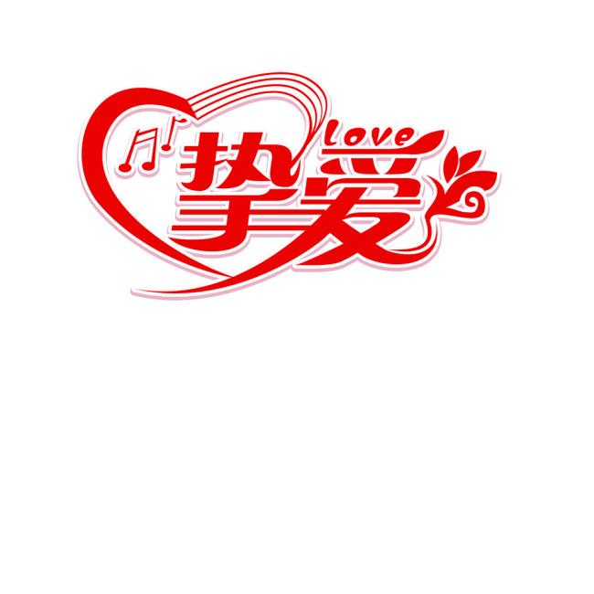 艺术字 > 挚爱艺术字模板  关键词: 艺术字设计 挚爱 艺术文字 美术