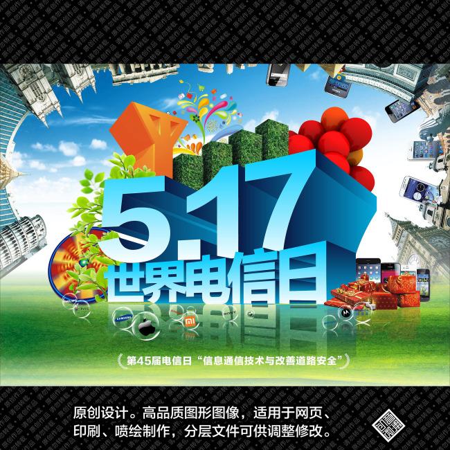5.17世界电信日_【CDR】5.17电信日_图片编号:wli11023741_其他_海报设计|宣传广告 ...