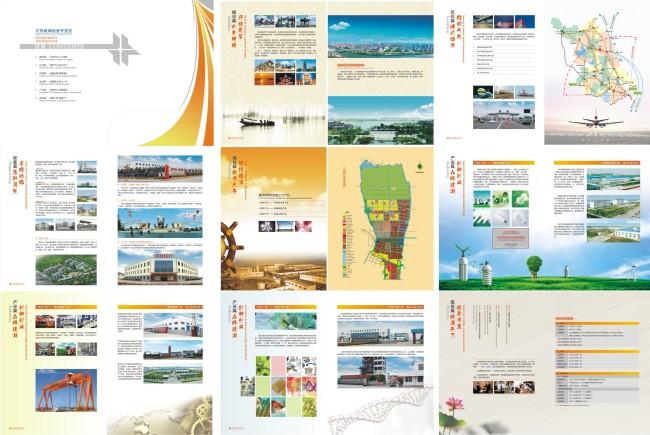 设计|版式|菜谱模板 招商画册设计(整套) > 经济开发区招商投资指南