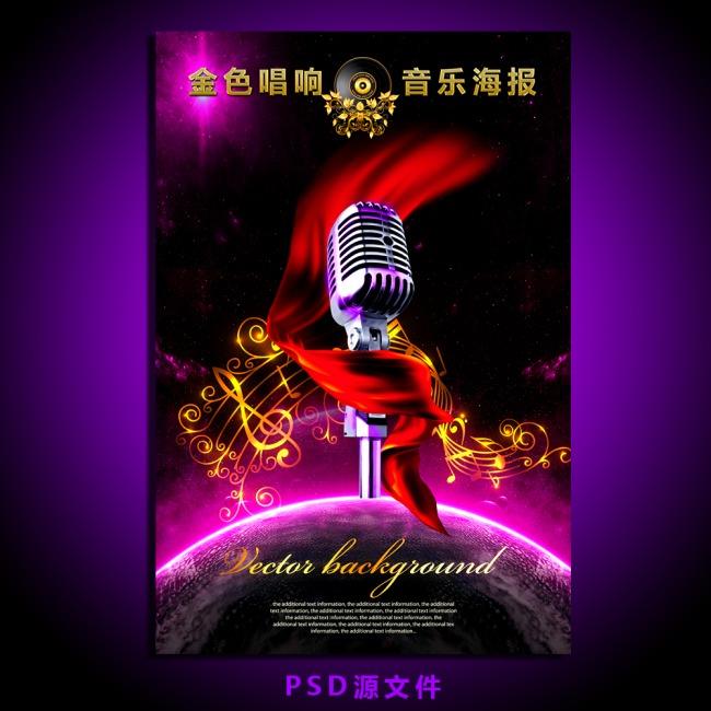 qq空间dj模版_【PSD】音乐海报设计PSD模板_图片编号:wli11026634_其他_海报设计 ...
